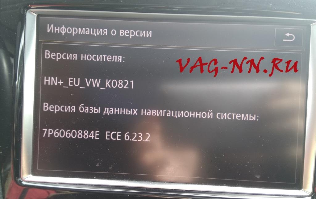 RNS850 K0821 6.23.2
