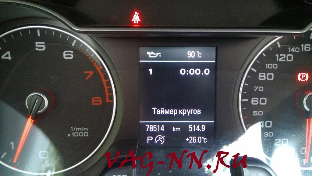 Audi_A4_B8lap-timer